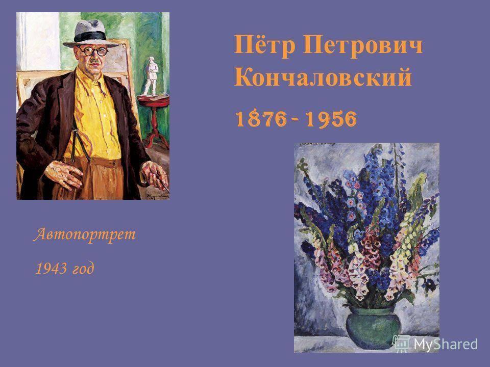 Кончаловский пётр петрович
