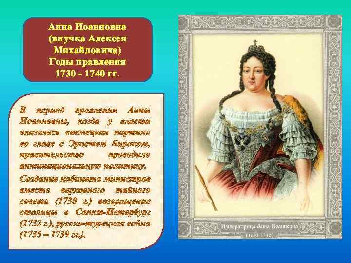 Основные даты жизни и царствования анны иоанновны