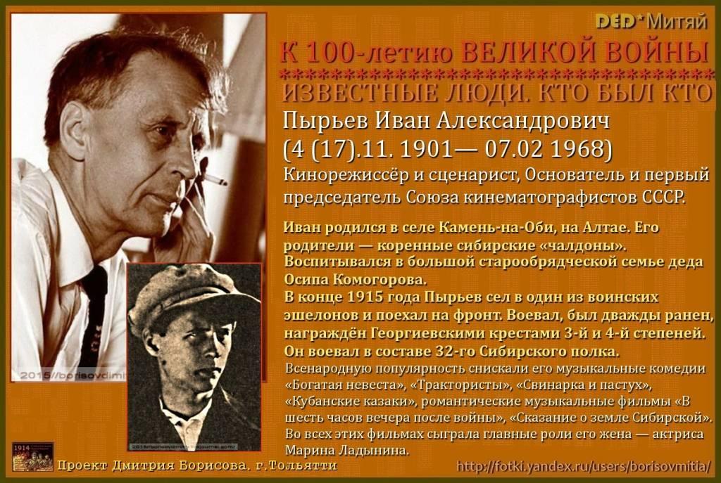 Пырьев иван александрович : wiki  : факты о россии