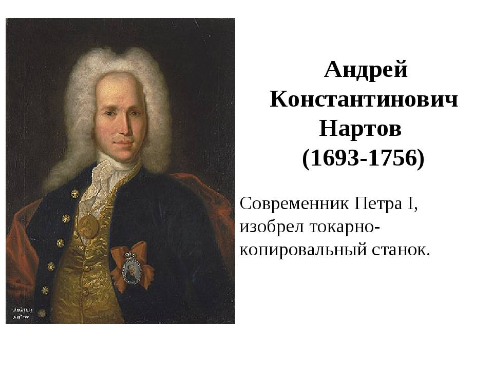 Андрей константинович нартов — традиция