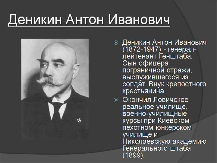Биографияантона ивановича деникина