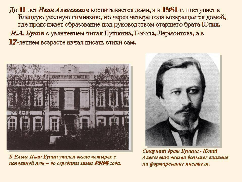 Иван алексеевич бунин: биография писателя