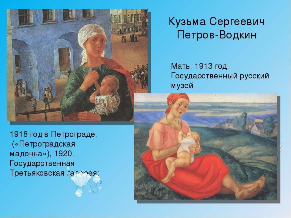 Оценка, продажа и реализация картин к. петрова-водкина