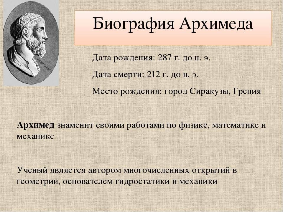 Архимед биография, вклады и изобретения / наука | thpanorama - сделайте себя лучше уже сегодня!