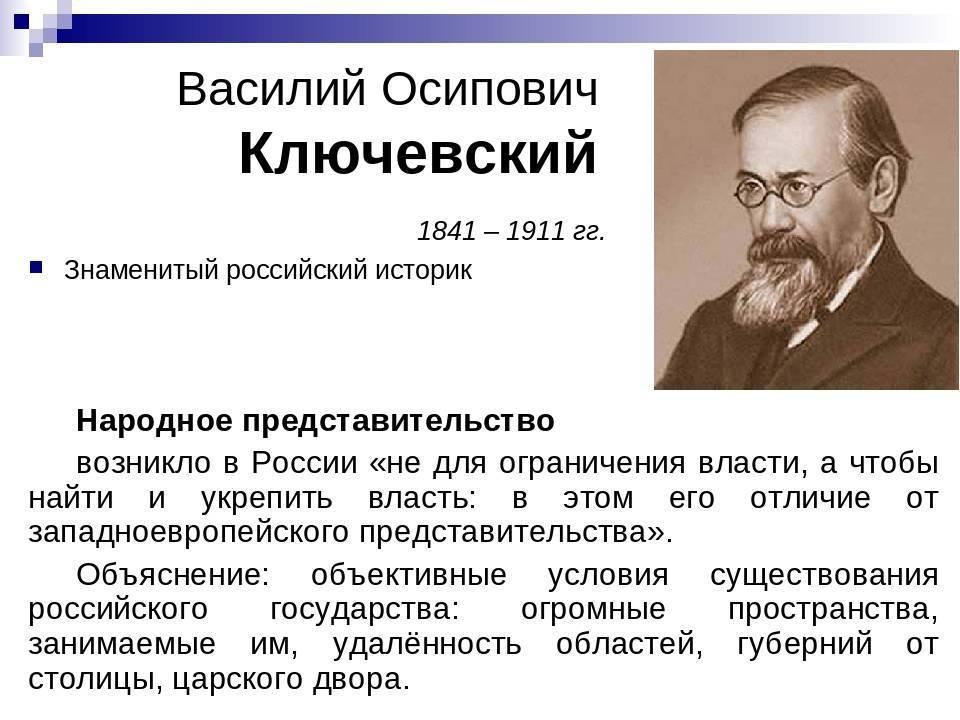 Василий осипович ключевский - биография, информация, личная жизнь, фото, видео