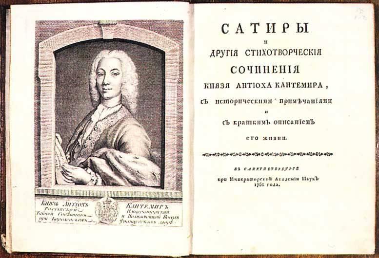 Кантемир, антиох дмитриевич — википедия. что такое кантемир, антиох дмитриевич