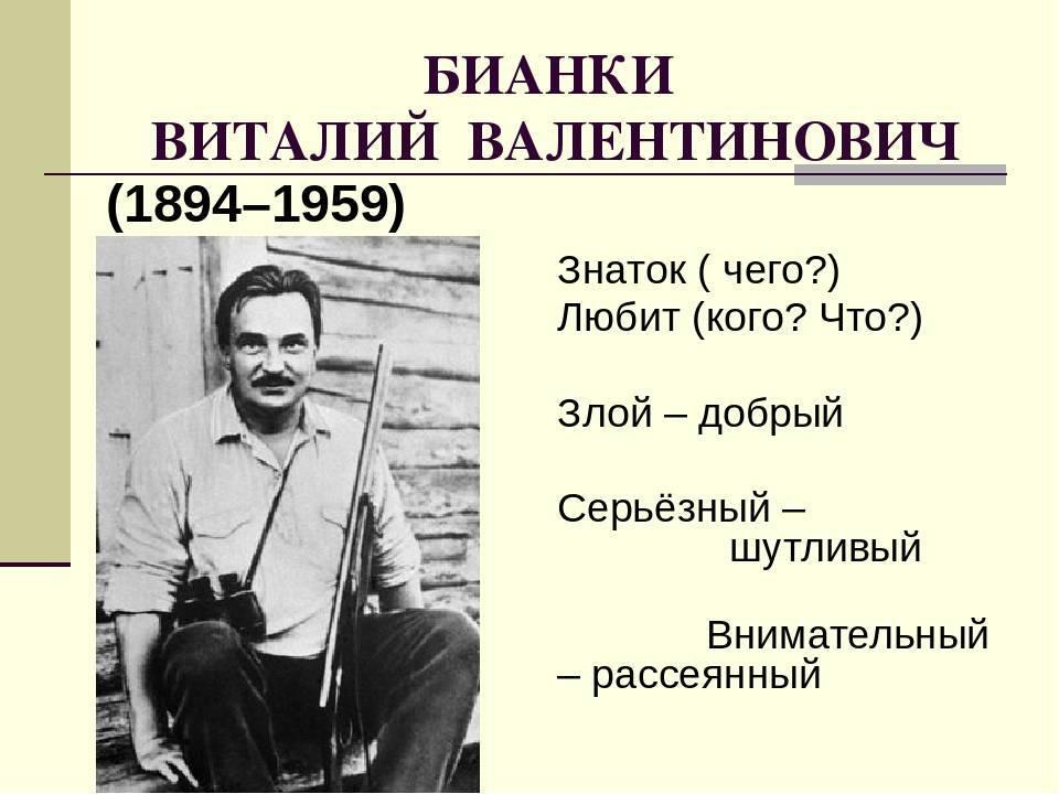 Виталий бианки: биография, личная жизнь, фото и видео