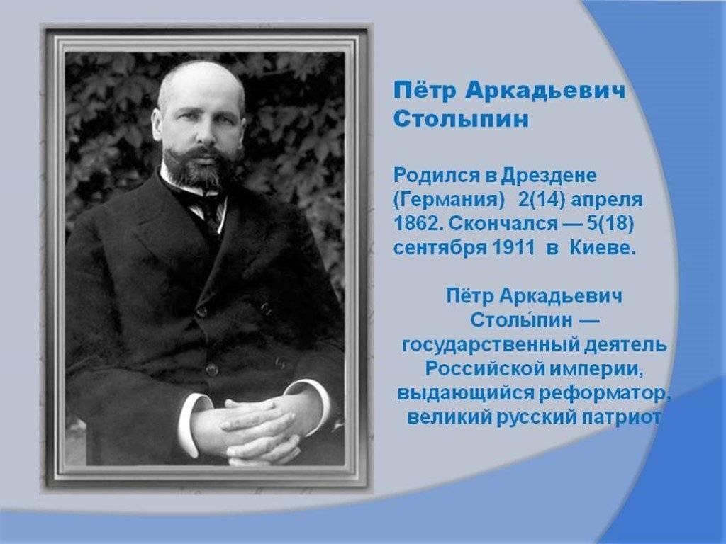 Столыпин биография, кратко о реформах петра аркадьевича