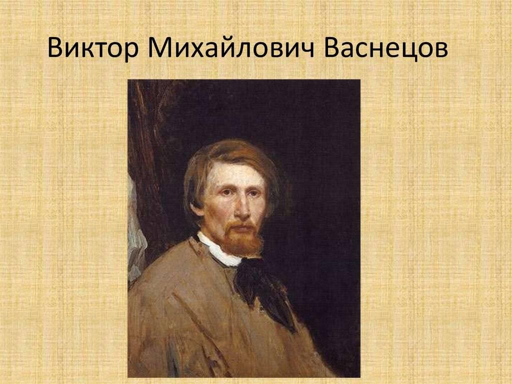 Васнецов, виктор михайлович — википедия. что такое васнецов, виктор михайлович