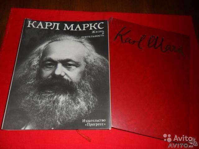Карл маркс - биография