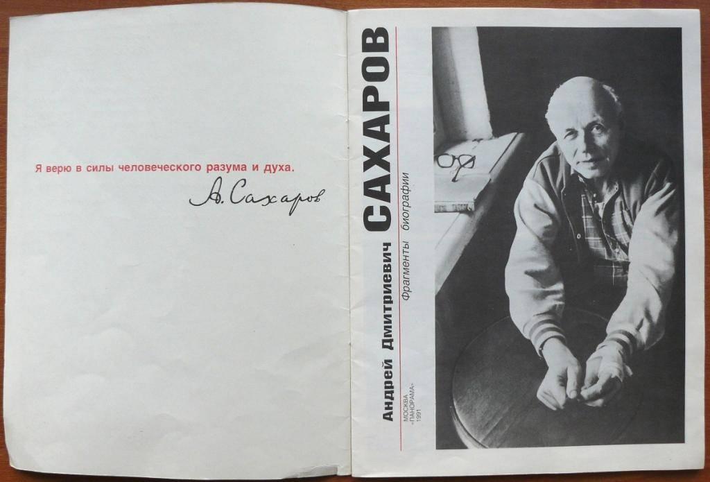Андрей сахаров - биография, факты, фото
