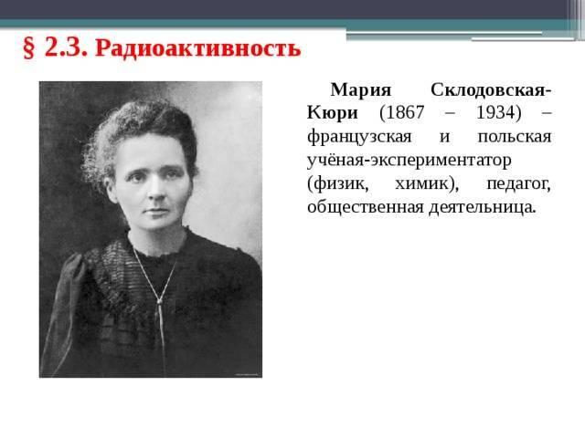 Физик склодовская-кюри мария: биография, деятельность и интересные факты