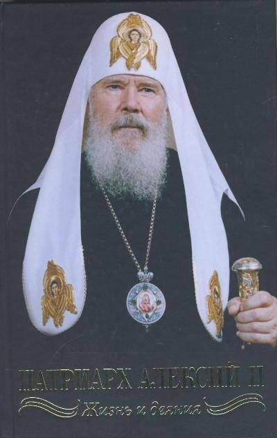 Алексий ii - древо