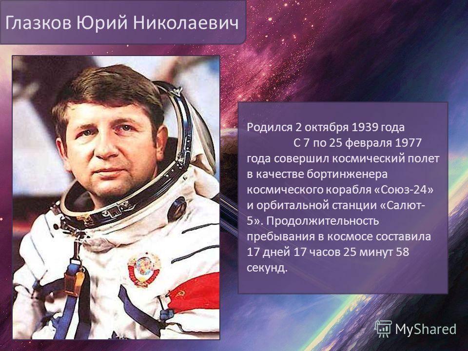 Космонавт – профессия смелых