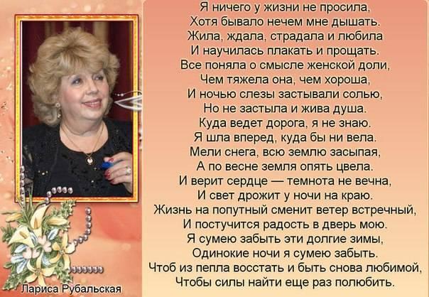 Лариса рубальская – биография, фото, личная жизнь, новости, стихи 2018 | биографии