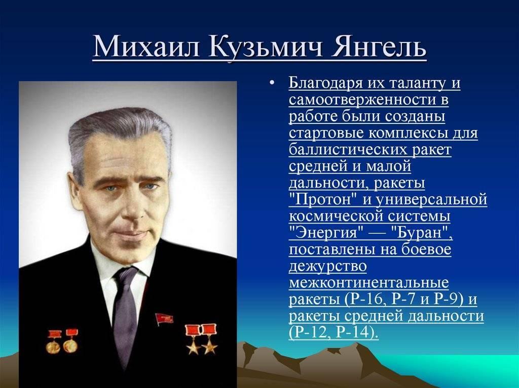 Михаил кузьмич янгель, академик: биография, известные проекты, награды и звания, память