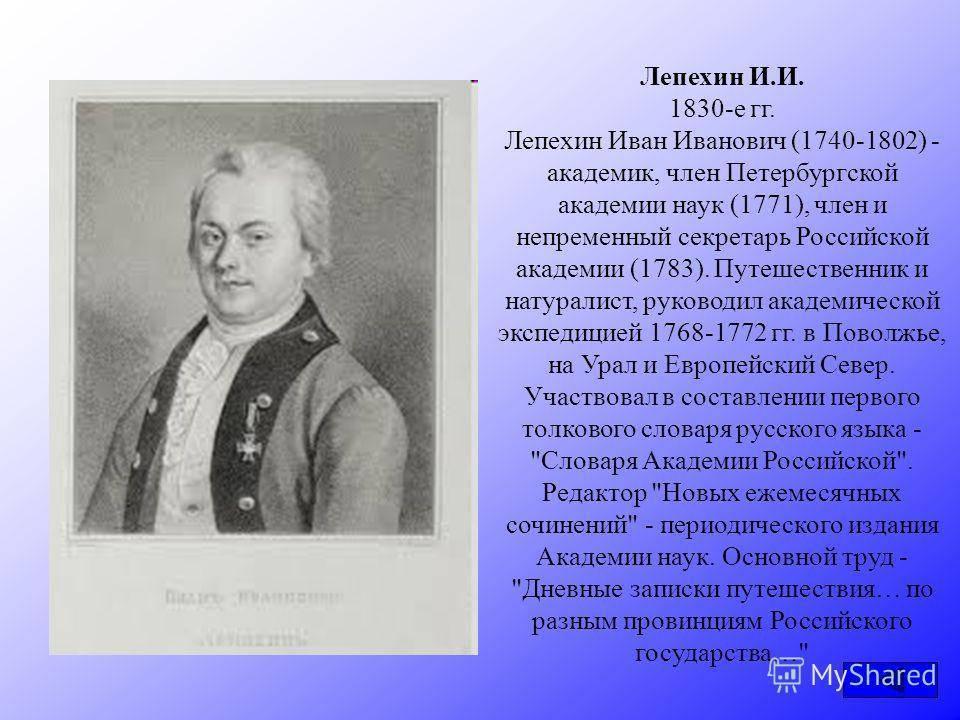 Лепёхин, иван иванович биография, названы в честь лепёхина, печатные труды
