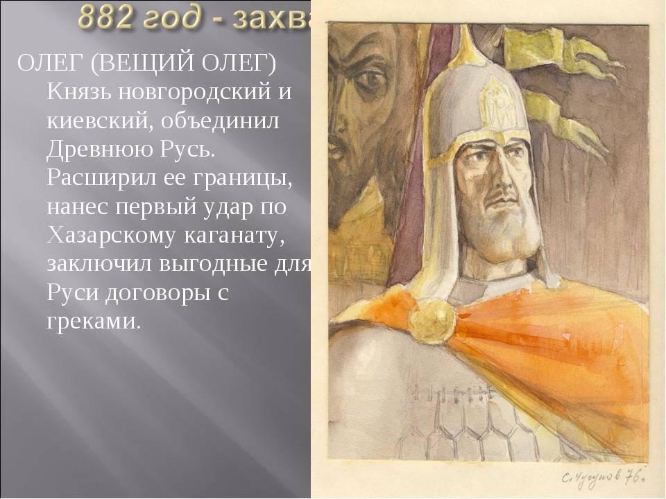 Исторический портрет. историческая эпоха. задание 25 егэ/ исторический портрет олега вещего. история егэ задание 40, с6