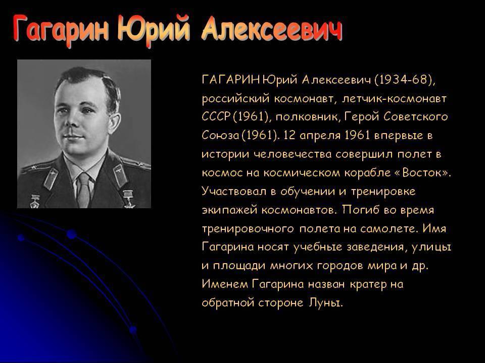 Юрий гагарин – биография, космос, первый полет, фото, причина смерти - 24сми