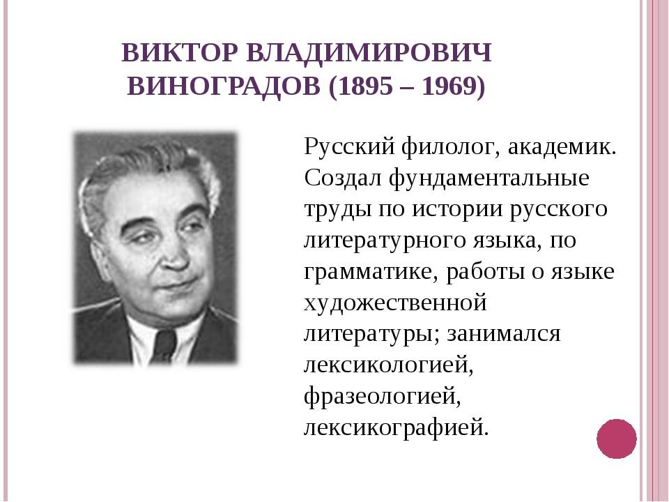 Виноградов, виктор владимирович — википедия