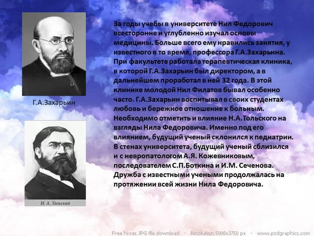 Филатов, нил фёдорович