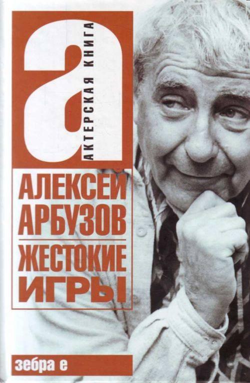Арбузов, алексей фёдорович