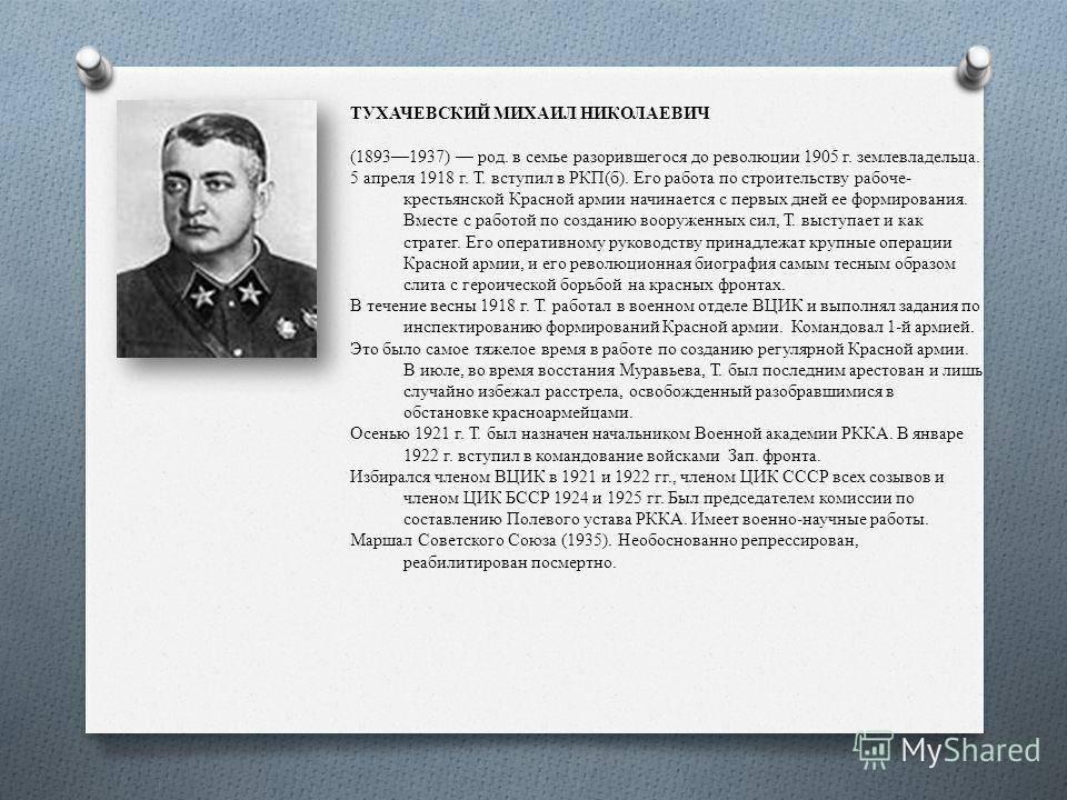 Михаил тухачевский – биография, фото, личная жизнь маршала - 24сми