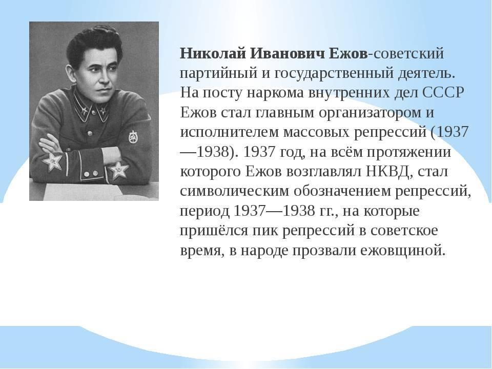 Ежов, николай иванович википедия