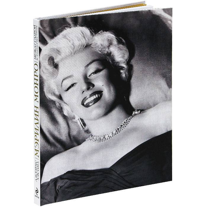 Мэрилин монро (marilyn monroe) - биография, информация, личная жизнь, фото, видео