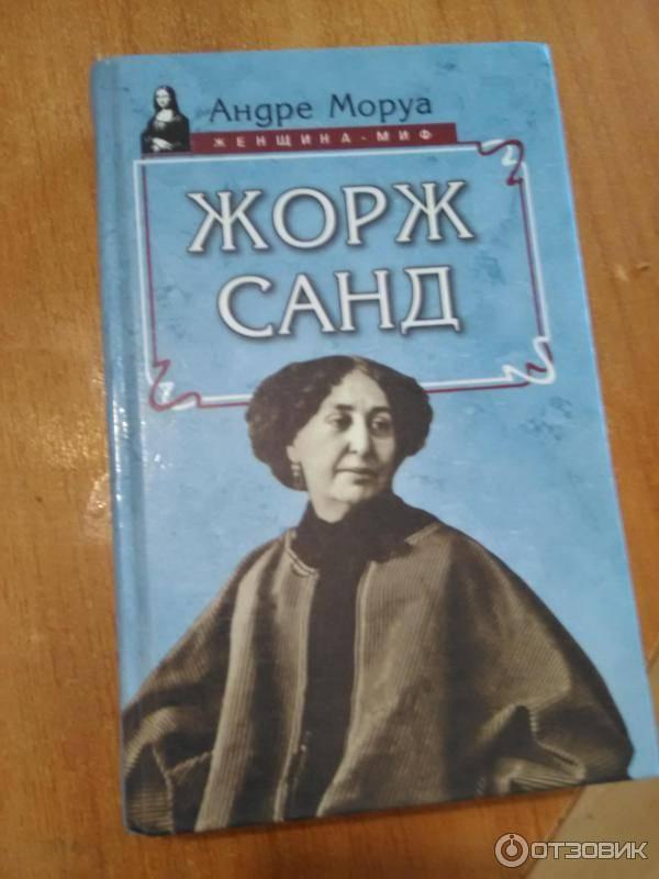 Жорж санд: интересные факты из жизни писательницы