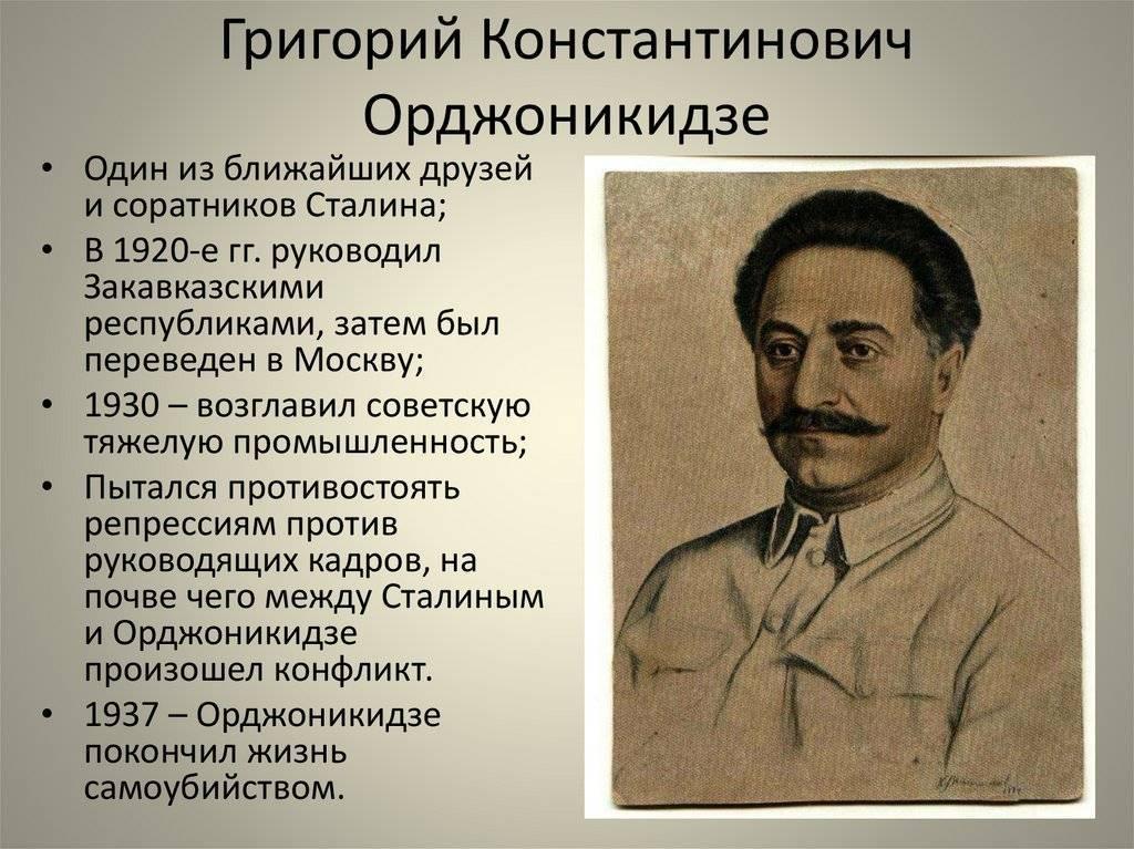 Орджоникидзе, серго — википедия