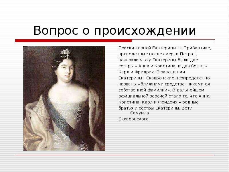 Биография царицы екатерины 1 алексеевны: годы правления и царствование марты скавронской