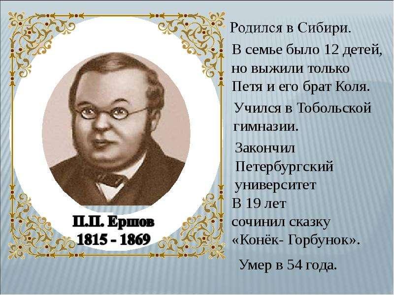"Биография п. п. ершова, автора ""конька-горбунка"""