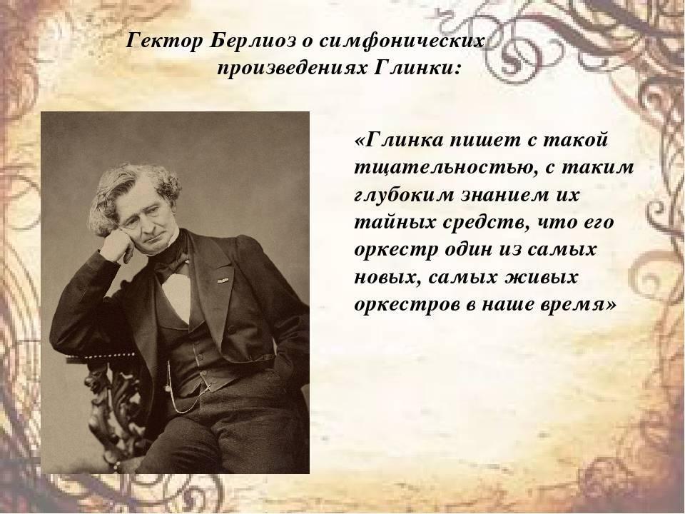 Гектор берлиоз (hector berlioz)
