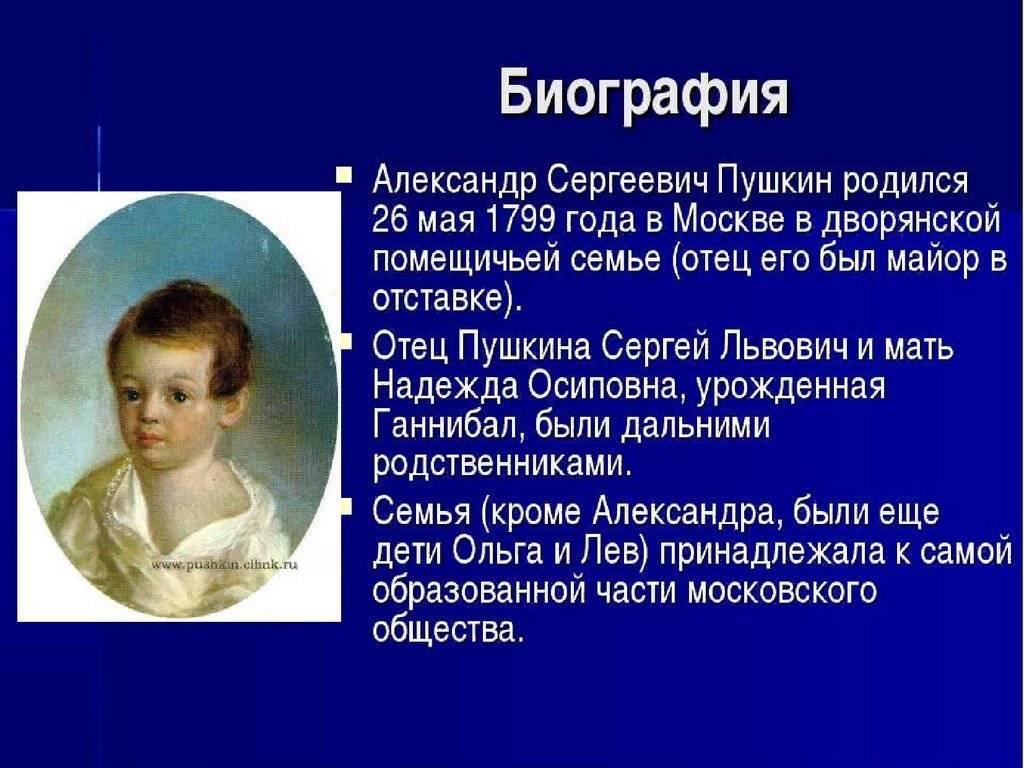 Пушкин александр сергеевич. биография (полная)