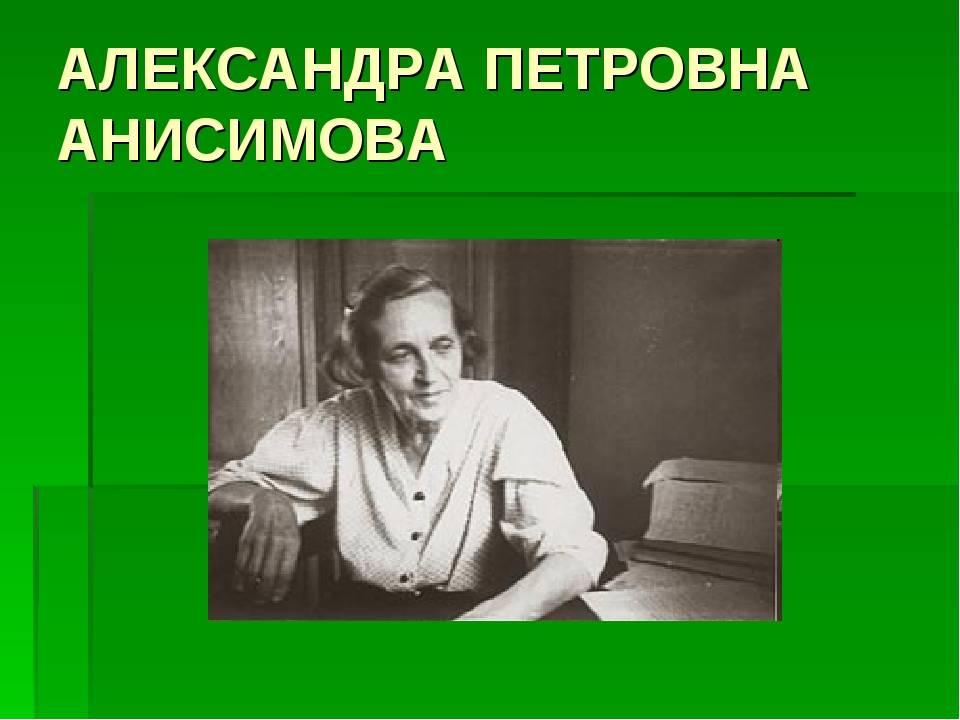 Галина анисимова // смотрим