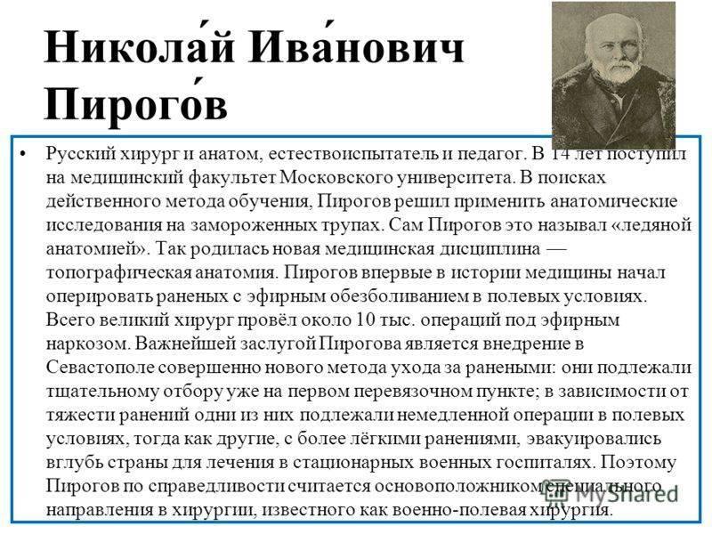 Пирогов, николай иванович