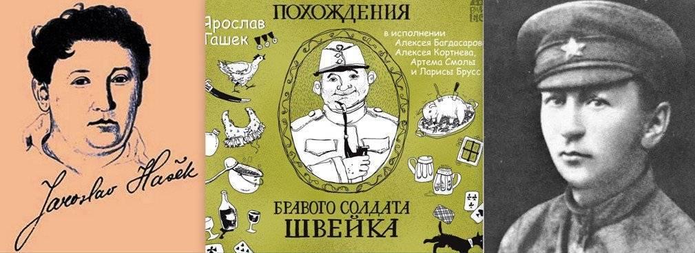 Ярослав гашек: биография и фото
