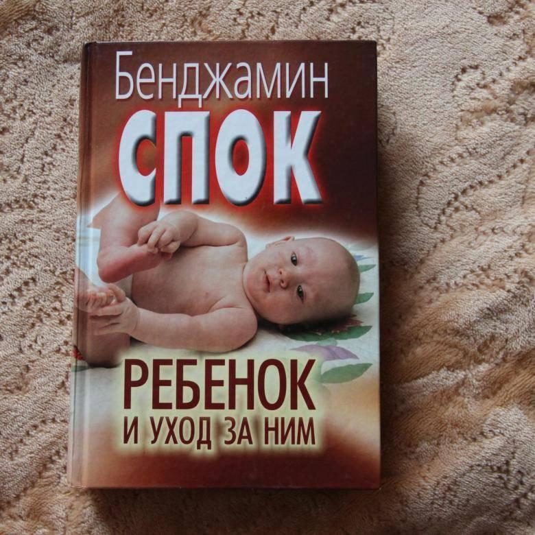 Бенджамин спок ★ ребенок и уход за ним читать книгу онлайн бесплатно