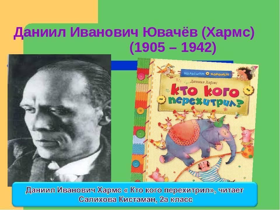 Даниил хармс биография кратко для детей –творчество писателя иинтересные факты (2 класс)