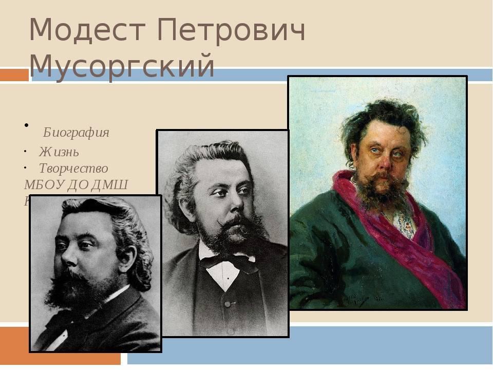 Композитор модест петрович мусоргский