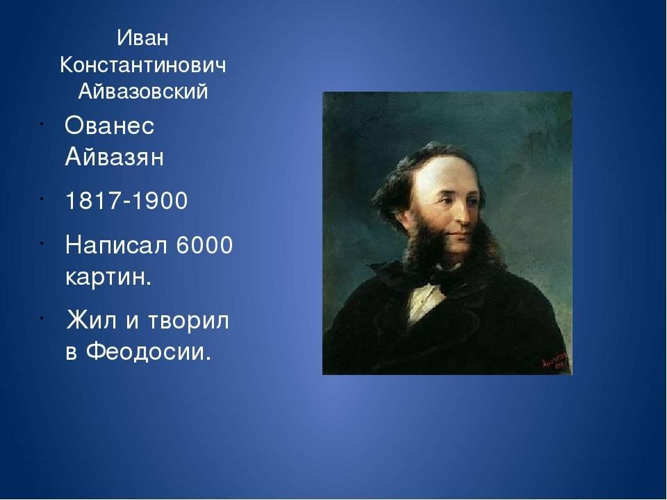 Краткая биография айвазовского, творчество художника и личная жизнь ивана константиновича для детей