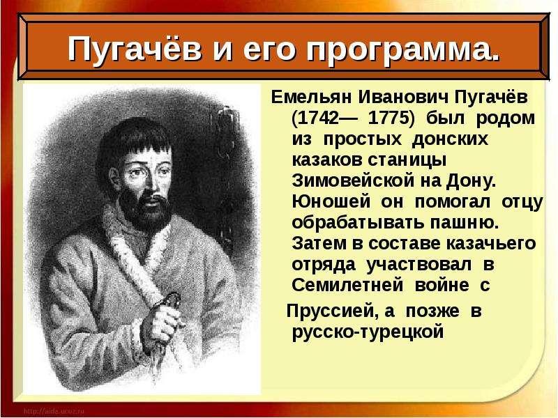 Емельян иванович пугачев: годы жизни и биография, какую роль сыграл к крестьянской войне и почему проиграл