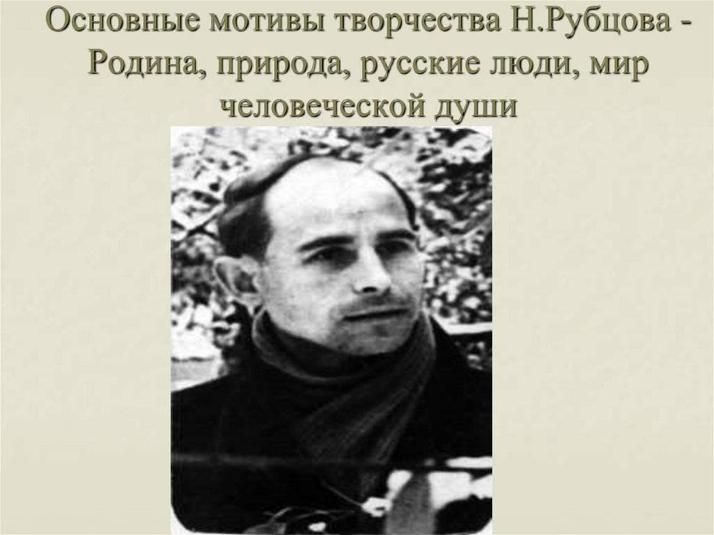 Сообщение о рубцове. краткая биография н. рубцов