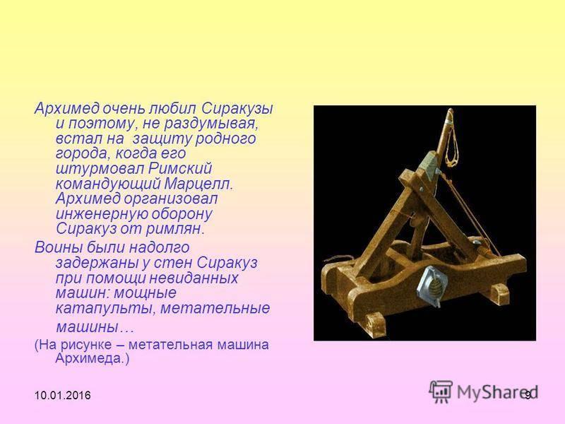 Архимед: биография, открытия и интересные факты из жизни математика