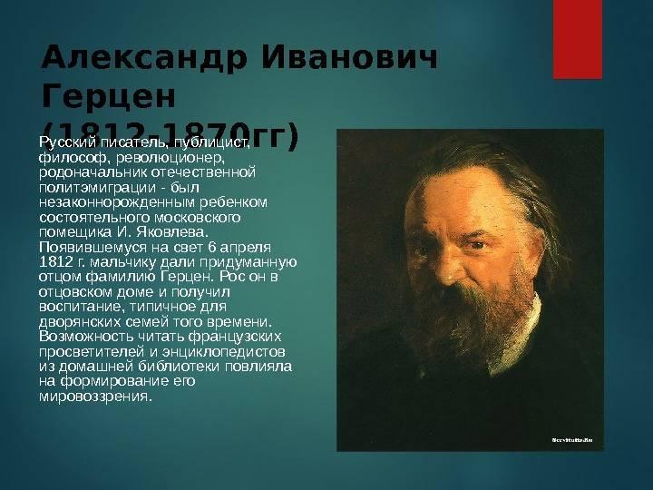 А. и. герцен: краткая биография писателя :: syl.ru