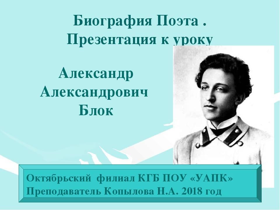 Писатель блок александр александрович: биография, личная жизнь и творчество