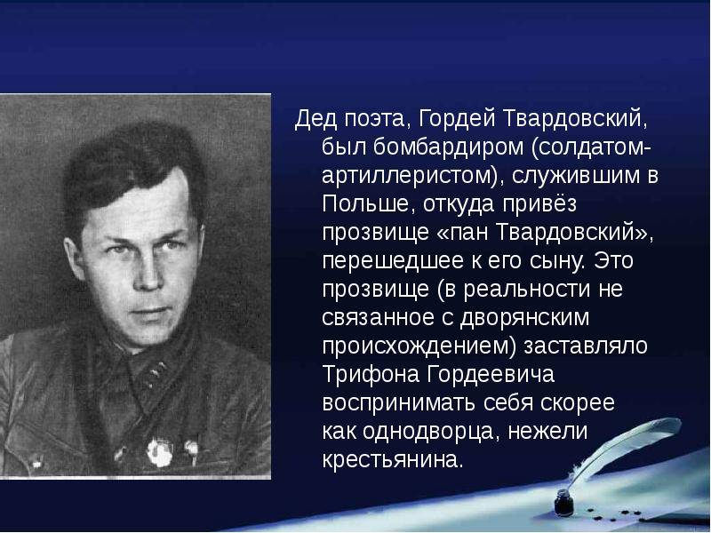 Александр трифонович твардовский: биография, творчество