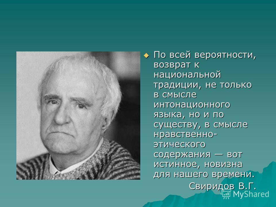 Краткая биография георгия свиридова | краткие биографии