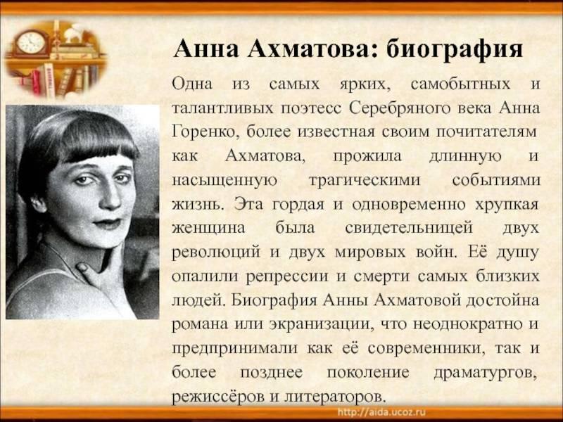Анна ахматова - биография, творчество, личная жизнь